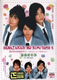 Jdrama: Hanazakari no kimitachi e