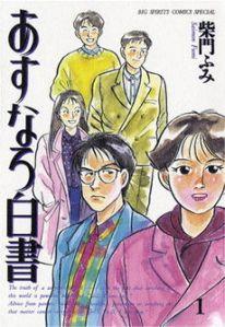 Manga: Asunaro Hakusho