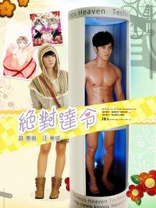 Taiwanese drama: Absolute boyfriend