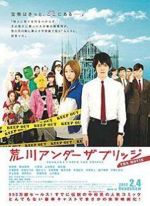 Japanese drama