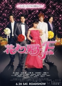 Japanese Movie: Hana Yori Dango Final