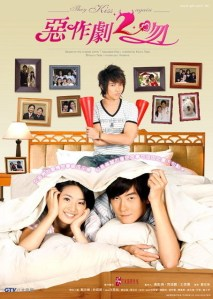 Taiwanese Drama: they Kiss again