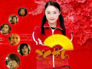 Dorama: Gokusen 2