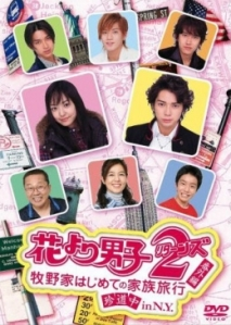 Dorama: Hana Yori Dango returns