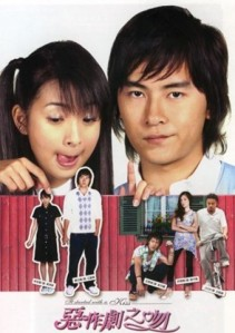 Taiwanese Drama: It started with a kiss
