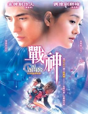 Taiwanese drama: Mars