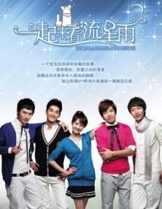 Chinese Drama: Meteor Rain