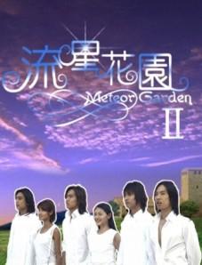 Taiwanese Drama: Meteor Garden II