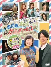 Japanese Movie: Nodame Cantabile Final