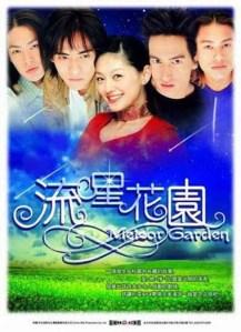 Taiwanese Drama: Meteor Garden I