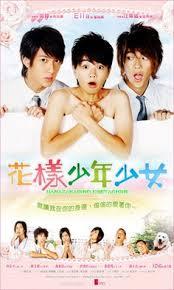 Taiwanese version: Hua yang Shao nian shao nu