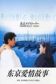 Jdrama: Tokyo Love story