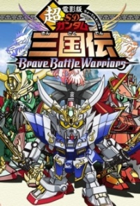 gundam brave battle warriors