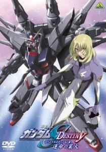 Gundam_SEED_DESTINY_Special_Edition_III