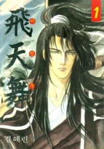 bichunmoo manhwa