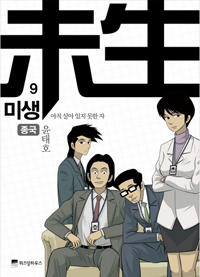 misaeng cover
