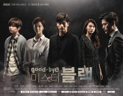 goodbye-mr-black-poster5